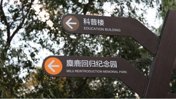 旅游景区标识标牌想要成为美丽风景线这样做