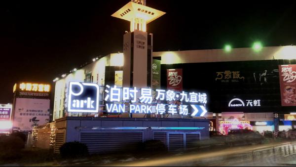 简析标识的发展,在广州要做景观标识,就找「景观天下」