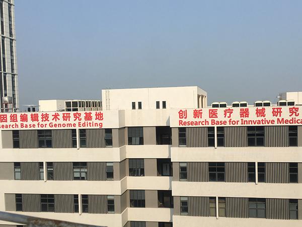 广东医谷景观立体字