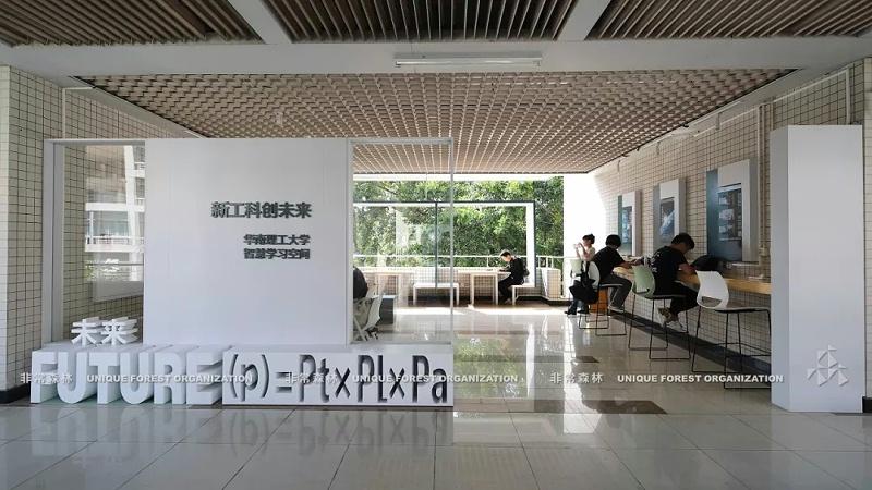华南理工大学智慧空间标识