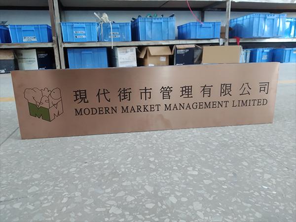 企业门牌标识