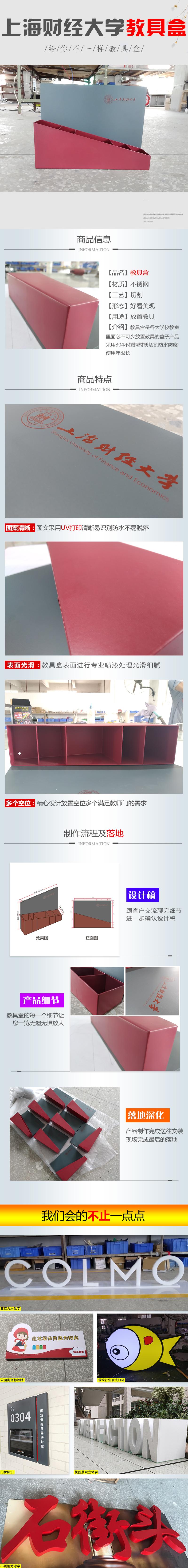 上海财经大学教具盒