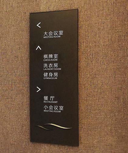酒店标识标牌