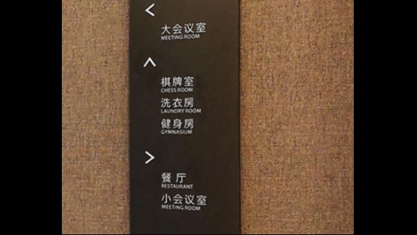 酒店标识标牌的分类内容