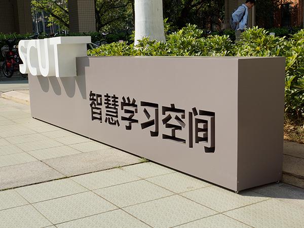 华南理工镂空景观立体字