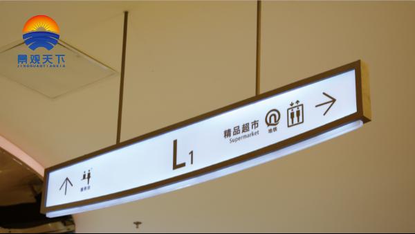 商场吊挂灯箱导向标识的设计因素