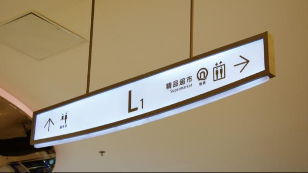 导向标识标牌在商业综合体中的设计
