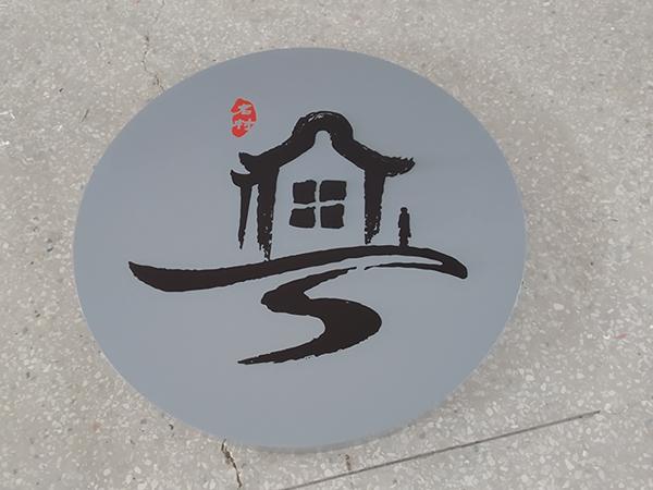 名村不锈钢标识牌