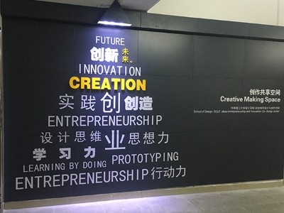华南理工大学文化背景墙